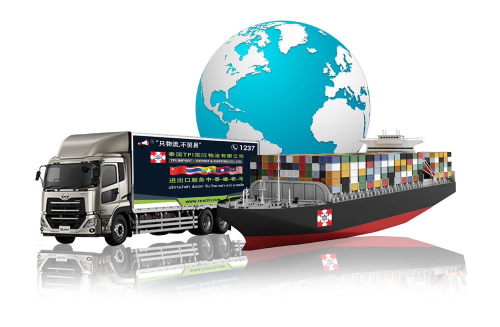 国际运输的行业知识